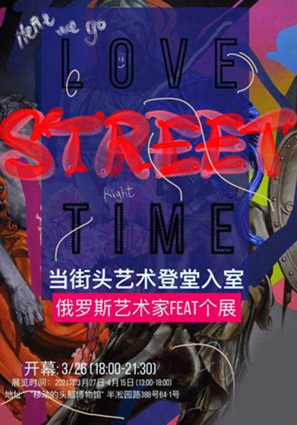 Love Street Time: FEAT Solo Exhibition