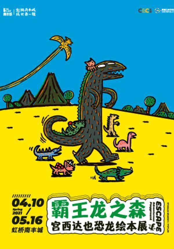 Forest of Tyrannosaurus: Miyoshi Tatsuya Dinosaur Picture Book Exhibition