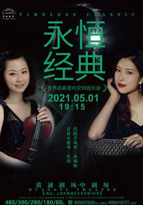 Timeless Classics @ Huangpu Theater