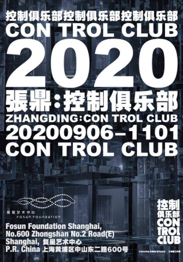 Zhang Ding: Con Trol Club