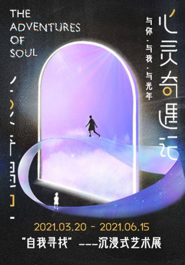 The Adventures of Soul: Immersive Exhibition
