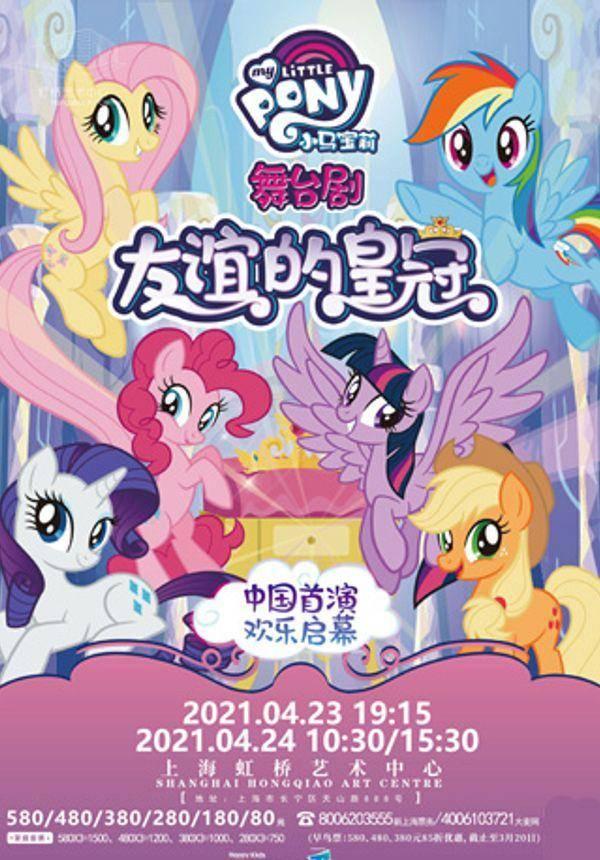 My Little Pony: The Crown of Friendship {Mandarin Version}