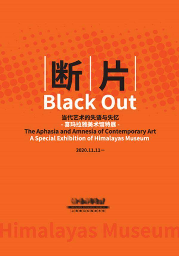 BLACK OUT: Aphasia and Amnesia of Contemporary Art