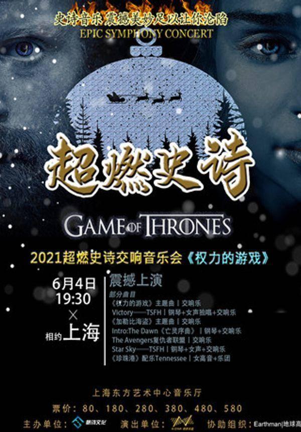 【王者归来】2021上海超燃史诗交响音乐会《权力的游戏》