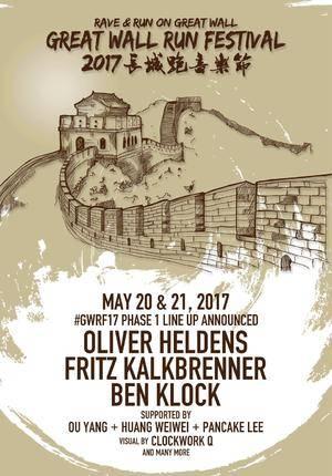 Great Wall Run Festival 2017