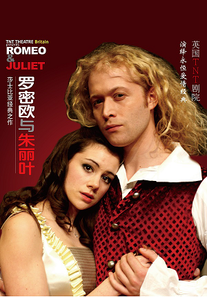 TNT Theatre Britain: Romeo and Juliet