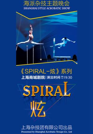 Spiral - Shanghai Acrobatic Show @ Shanghai Centre Theatre