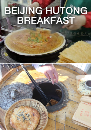 Beijing Hutong Breakfast by UnTour Food Tours