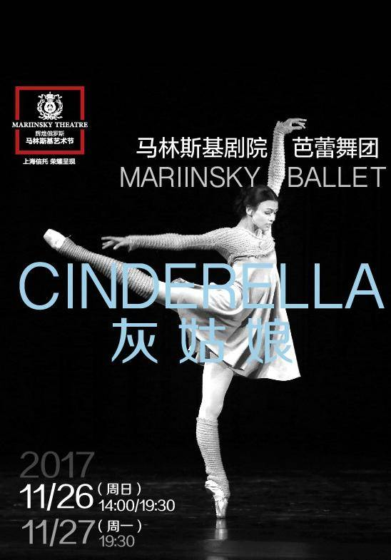 Mariinsky Ballet and Orchestra: Cinderella