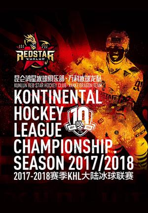Kunlun Red Star KHL Hockey - 2017/18 Season