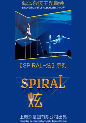 Spiral - Shanghai Acrobatic Show @ Malanhua Theatre