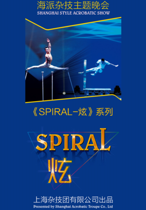 Spiral - Shanghai Acrobatic Show @ Lyceum Theatre