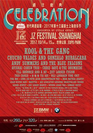 13th JZ Festival Shanghai
