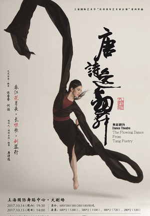 Dance Theatre: The Flowing Dance From Tang Poetry