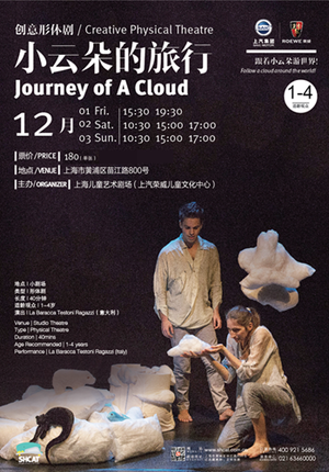 La Baracca-Testoni Ragazzi: Journey of A Cloud