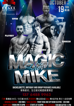 Magic Mike Show