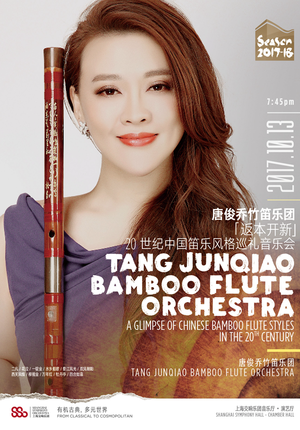 Tang Junqiao Bamboo Flute Orchestra: A Glimpse of Chinese Bamboo Flute Styles in the 20th Century