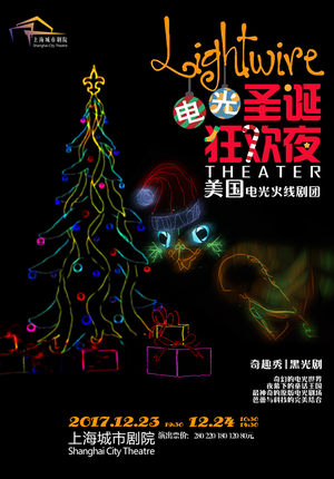 A Very Electric Christmas.Buy Lightwire Theatre A Very Electric Christmas Stage