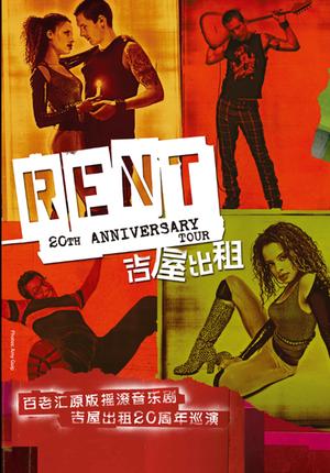 Rent 20th Anniversary