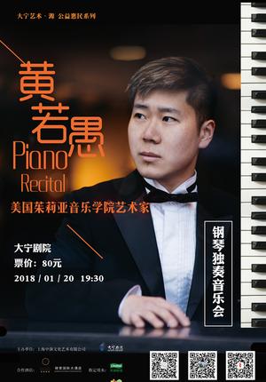 Piano Recital by Ruoyu Huang