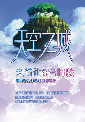 Laputa: Castle in the Sky Concert