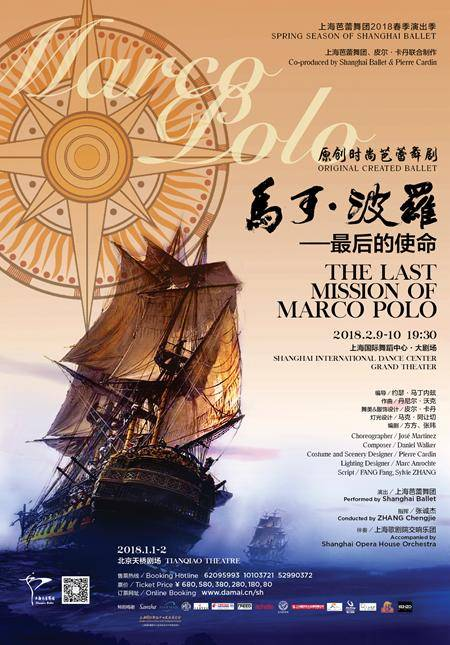 Shanghai Ballet: The Last Mission of Marco Polo