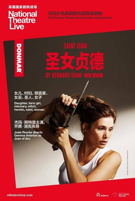 NT Live: Saint Joan (screening)