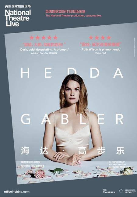 NT Live: Hedda Gabler (screening)