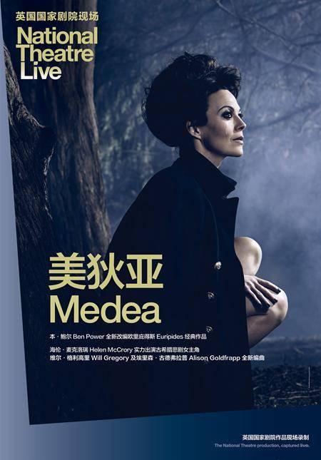 NT Live: Medea (screening)