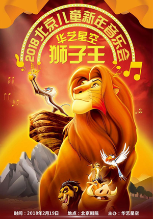 Children's New Year Symphony Orchestra Concert - Lion King