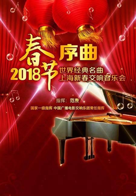 Spring Festival Overture