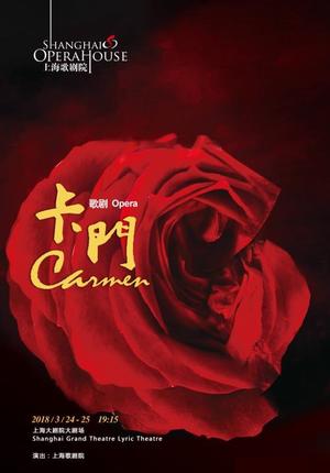 Shanghai Opera House: Carmen