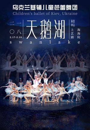 Children's Ballet of Kiev: Swan Lake