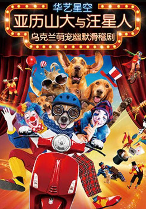 Circus Nur Theater: Alexander and the Dog