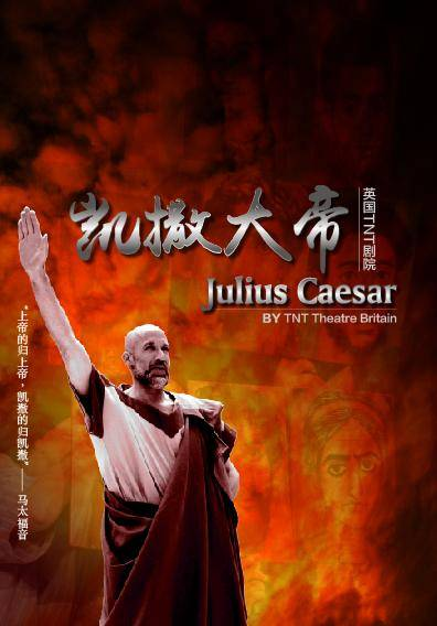 TNT Theatre Britain: Julius Caesar