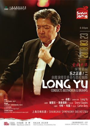 Long Yu Conducts Beethoven and Brahms