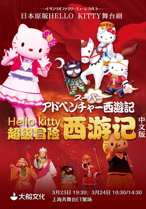 "Hello Kitty ""Journey to the West"""