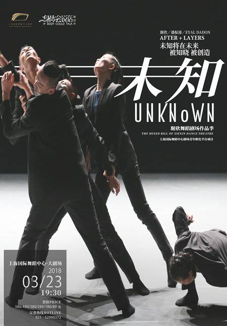 Xiexin Dance Theater: Unknown
