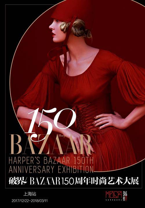 Harper's BAZAAR 150th Anniversary Exhibition