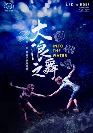 A Family Dance Adventure: INTO THE WATER