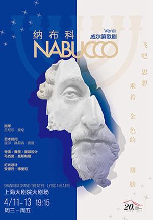 Shanghai Opera House: Verdi's NABUCCO