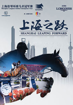 Family Package - Longines Global Champions Tour of Shanghai 2018