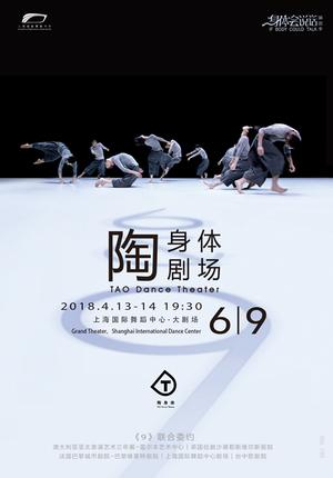 TAO Dance Theatre: 6 & 9
