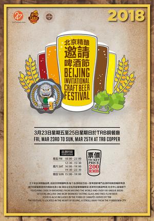 Beijing Invitational Craft Beer Festival 2018