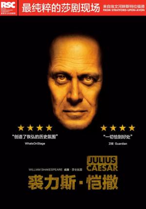 Royal Shakespeare Company: Julius Caesar (screening)