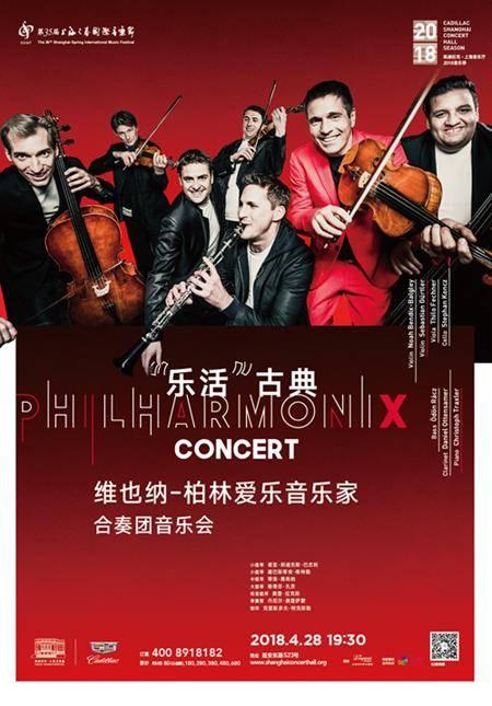 Philharmonix Concert