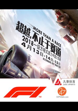 2018 FORMULA 1 (F1) HEINEKEN CHINESE GRAND PRIX IN SHANGHAI