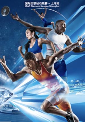 IAAF Diamond League Shanghai 2018