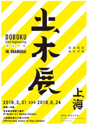 DOBOKU: Civil Engineering in Shanghai