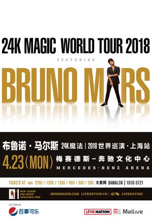 Bruno Mars: 24K MAGIC WORLD TOUR Live in Shanghai